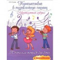 Путешествие в музыкальную страну. Музыкальная азбука. Творческая тетрадь для детей с наклейками