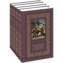 Фортуне де Буагобей. Собрание сочинений в четырех томах