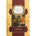 Библиотека героического эпоса в 10 томах. Том 2