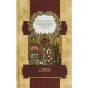 Библиотека героического эпоса в 10 томах Том 7