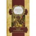 Библиотека героического эпоса. В 10-ти томах. Том 9. Витязь в тигровой шкуре