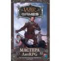 Wargames. Мастера ЛитRPG. Комплект из 4-х книг