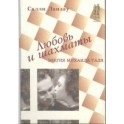 Любовь и шахматы. Элегия Михаила Таля