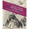 """Поэма Гоголя """"Мертвые души"""". Внутренний мир и литературно-философские контексты"""