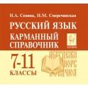Русский язык. 7-11 классы. Карманный справочник