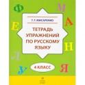 Русский язык. 4 класс. Тетрадь упражнений