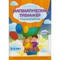 Математический тренажер. Тетрадь для детского сада. Учебное наглядное пособие. С наклейками