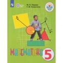 Математика. 5 класс. Учебник. Адаптированные программы. ФГОС ОВЗ