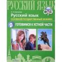 Русский язык. ОГЭ. Готовимся к устной части. Учебное пособие