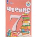 Чтение. 7 класс. Учебник. Адаптированные программы. ФГОС ОВЗ