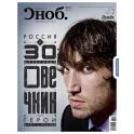 """Журнал """"Сноб"""" № 03. 2012"""
