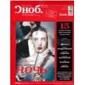 """Журнал """"Сноб"""" № 07-08. 2012 (+CD)"""