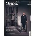 """Журнал """"Сноб"""" № 04. 2012"""