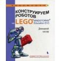 Конструируем роботов на LEGO® Домашний кассир