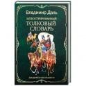Иллюстрированный толковый словарь для детей и школьников