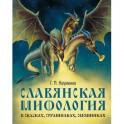 Славянская мифология в сказках, страшилках