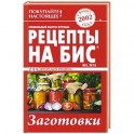 Рецепты на бис №2 2018 г. Заготовки