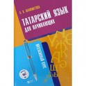 Татарский язык для начинающих. Интенсивный курс