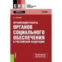 Организация работы органов социального обеспечения в российской федерации