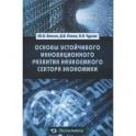Основы устойчивого инновационного развития наукоемкого сектора экономики