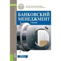 Банковский менеджмент (для бакалавров). Учебник