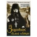 Защитник святой обители. Наместник Псково-Печерского монастыря архимандрит Алипий
