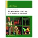 История психологии от Античности до наших дней
