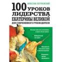 100 уроков лидерства Екатерины Великой для современного руководителя.
