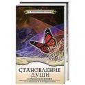 Становление души, или Парадоксальная философия (комплект из 2 книг)