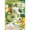 Головство и откуп. Очерки из истории таможенного и кабацкого дела на юге и западе европейской части России