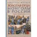 Золотая орда. Монголы в России.1223-1502 гг.