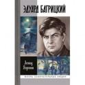 Эдуард Багрицкий