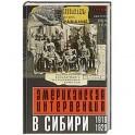 Американская интервенция в Сибири. 1918—1920. Воспоминания командующего экспедиционным корпусом