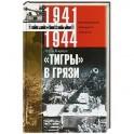 Тигры в грязи. Воспоминания немецкого танкиста. 1941—1944