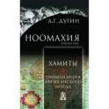 Ноомахия: войны ума. Хамиты. Цивилизация афр.норда