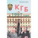 КГБ в 1991 году