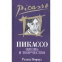 Пикассо: Жизнь и творчество