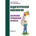 Педагогическая валеология. Книга II. Воспитание гармоничной личности
