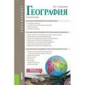 География. Учебное пособие