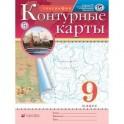 Контурные карты. География. 9 класс. Традиционный комплект