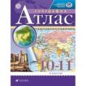 Атлас. 10-11 класс. Экономическая и социальная география мира. Традиционный комплект