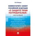Комментарий к Закону Российской Федерации «О защите прав потребителей» (постатейный)