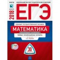 ЕГЭ-2018. Математика. 30 вариантов. Базовый уровень. Типовые экзаменационные варианты