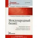 Международный бизнес. Учебник для вузов