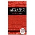 Абхазия. Красный гид
