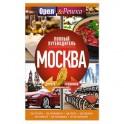 """Москва: полный путеводитель """"Орла и решки"""""""
