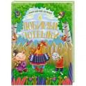 Большая книга сказок для малышей. Любимые потешки