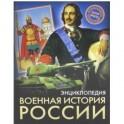 Военная история России