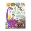 Мир динозавров. Энциклопедия для девочек и мальчиков