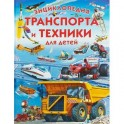 Энциклопедия транспорта и техники для детей